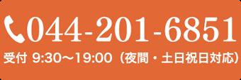 044-201-6851 受付 9:30〜19:00(夜間・土日祝日対応)